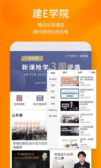 建e网app下载
