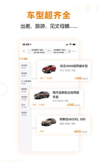 一嗨租车app v6.4.40 安卓版