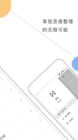 幕布手机版 v1.2.7 安卓最新版