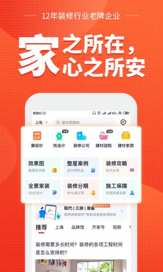 齐家网手机版 v3.5.4 安卓版