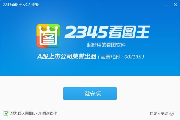 2345看图王最新绿色版 v9.2 电脑版