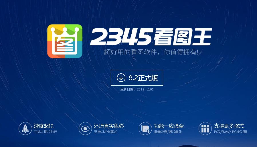 2345看图王绿色版