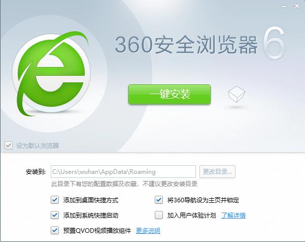 360安全浏览器6.2版本