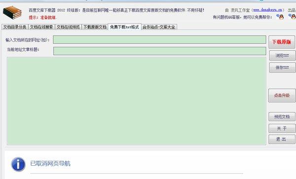 百度文库原版文档下载器 2012 终结版