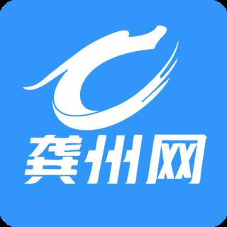 龚州网app