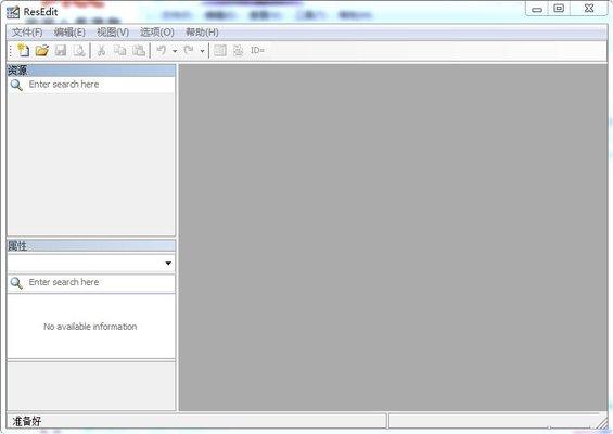 resedit官方版 v1.6.6 电脑版 32bit