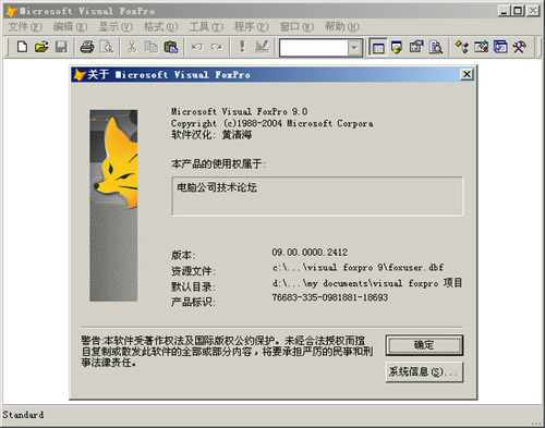 microsoft visual foxpro9.0 sp2版 中文版