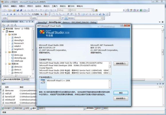 microsoft visual studio2008中文版 ��I版
