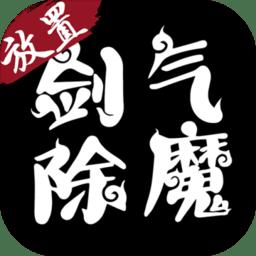 剑气除魔mud手游 v1.4 安卓版