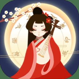 古代人生手游v1.0.0 安卓版