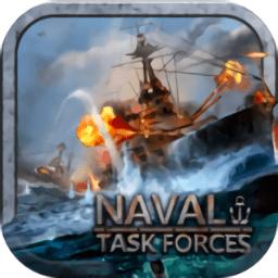 海军特遣队游戏
