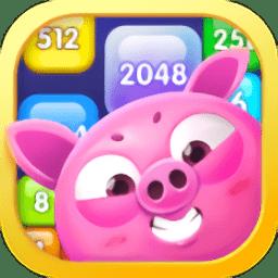 2048趣消消红包版v0.1.0 安卓版