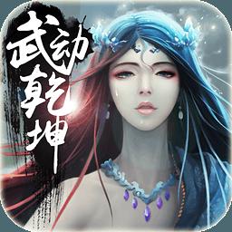 武动乾坤果盘游戏v1.7.25 安卓版