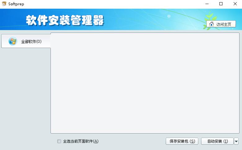 �件安�b管理器中文版