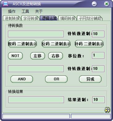 ascii16进制转换 绿色版