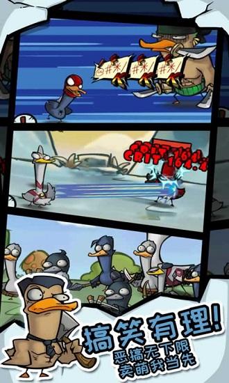 疯狂合体鸭游戏