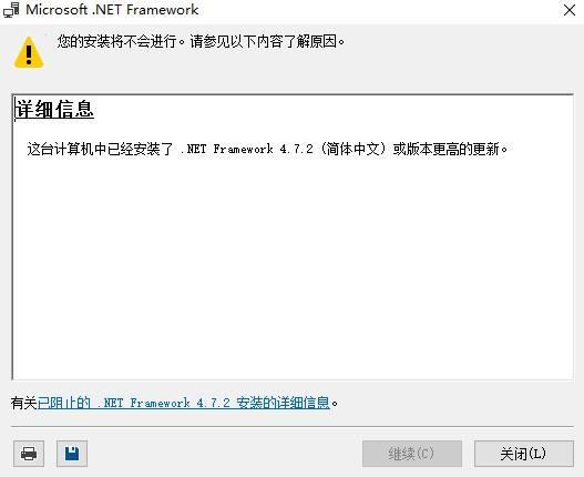 net framework中文安装包