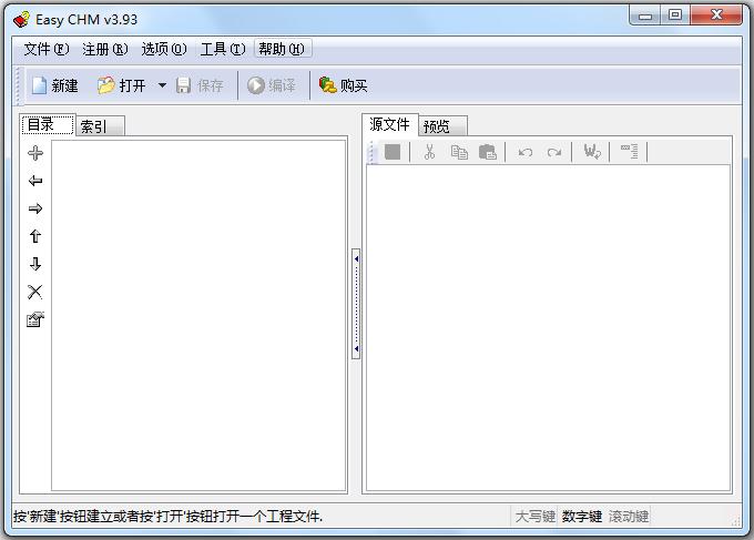 chm电子书制作工具中文版(easy chm) 电脑版