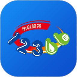 12366纳税服务平台app