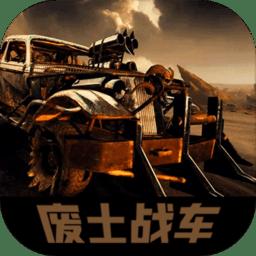 废土战车手游 v1.0 安卓版