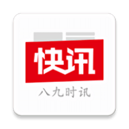 八九时讯app