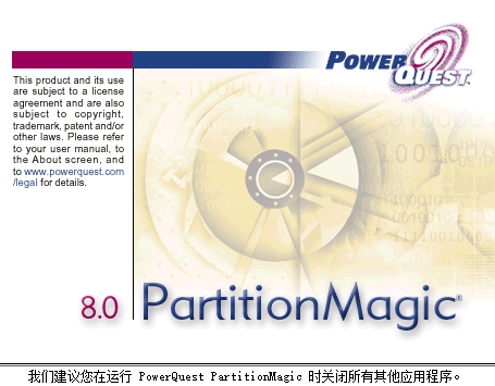 partitionmagic8.0汉化版