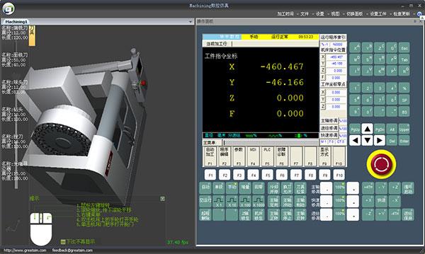数控车床模拟仿真软件