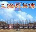 三国群英传2中文版官方版