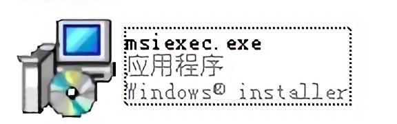 msiexec.exe应用程序软件 电脑版