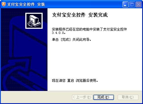 支付��安全控件免�M版 官方版