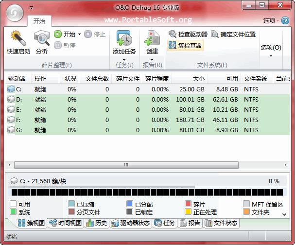 高效磁�P碎片整理工具(o&o defrag pro) 中文版