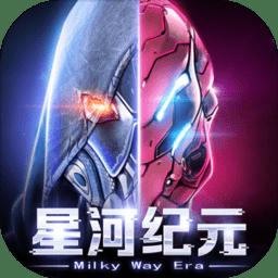 星河纪元游戏v2.4.2 安卓版