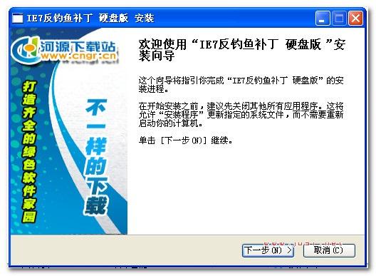 ie7反钓鱼补丁正式版