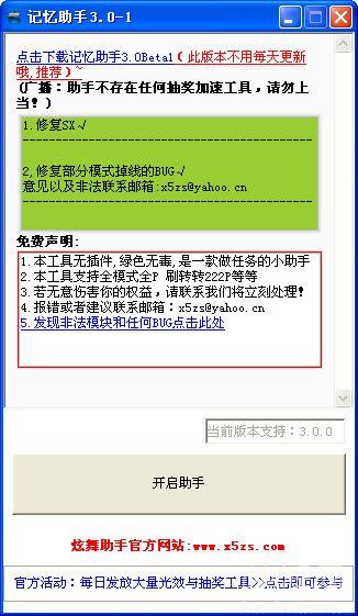 qq炫舞记忆助手官方版