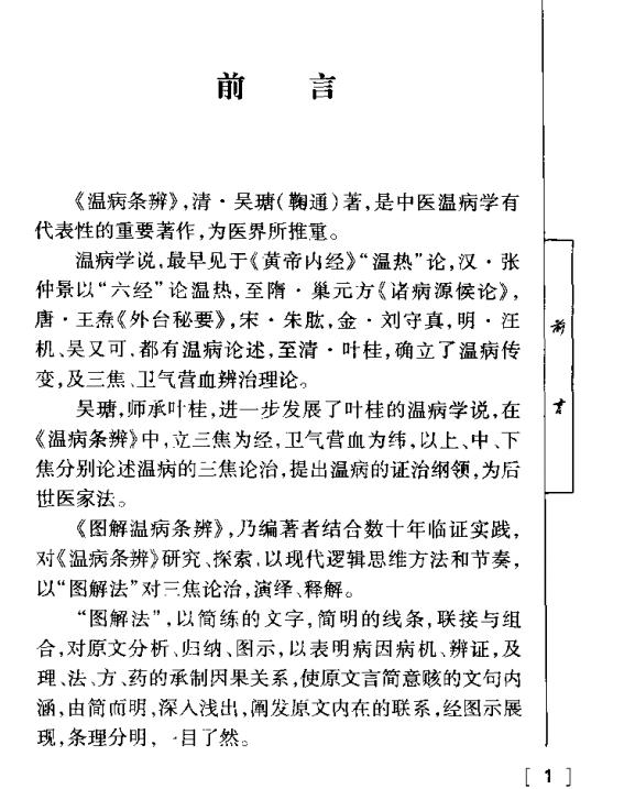 �D解�夭�l辨pdf