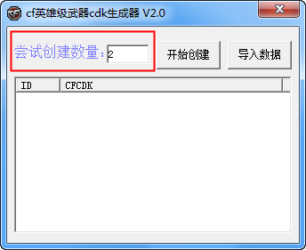 cf手游神器cdk 最新版
