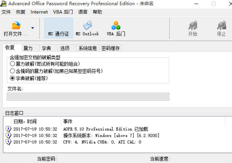 advanced office password recovery免�M版 v6.0.1 ��X版