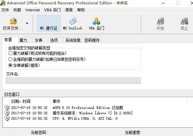 advanced office password recovery免费版 v6.0.1 电脑版