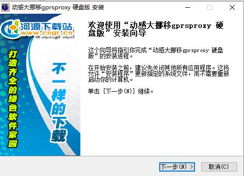 gprsproxy最新版