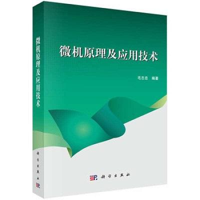 微机原理及应用pdf