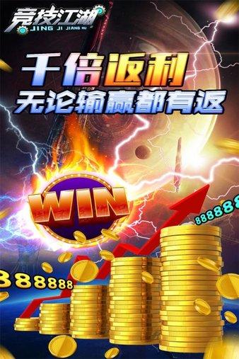 竞技江湖微信版 v100.0 安卓版