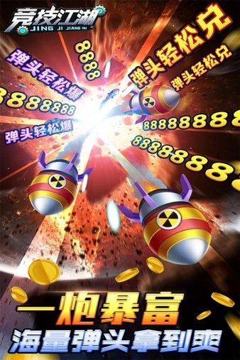 竞技江湖微信游戏