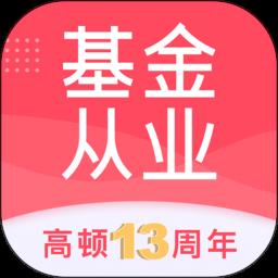 基金从业题库app