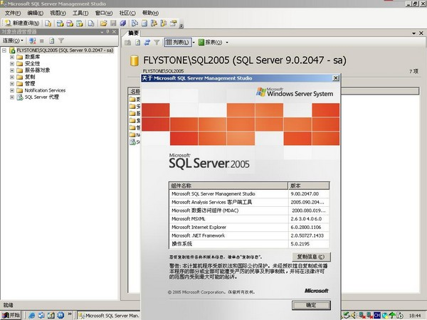 sql server 2005中文版 电脑版