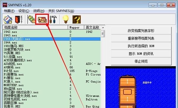 小霸王游戏机珍藏84合1 电脑版
