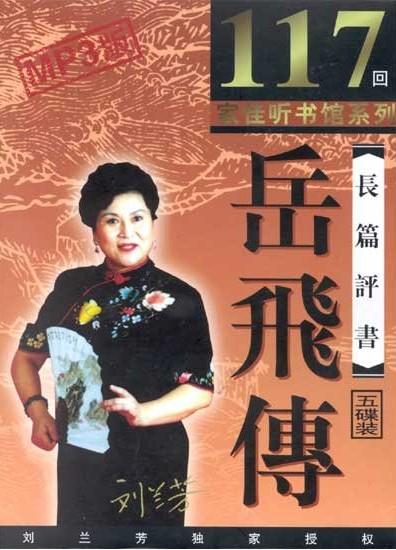 岳飞传评书117集打包