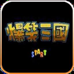 爆笑三国fc中文版电脑版