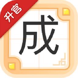 成语升官记无限体力版v1.0.8 安卓赚钱版