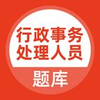 行政事务处理人员考试appv2