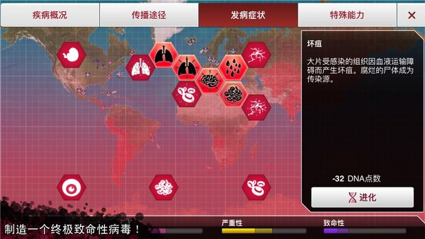 pc版瘟疫公司 v2.0.0 中文版